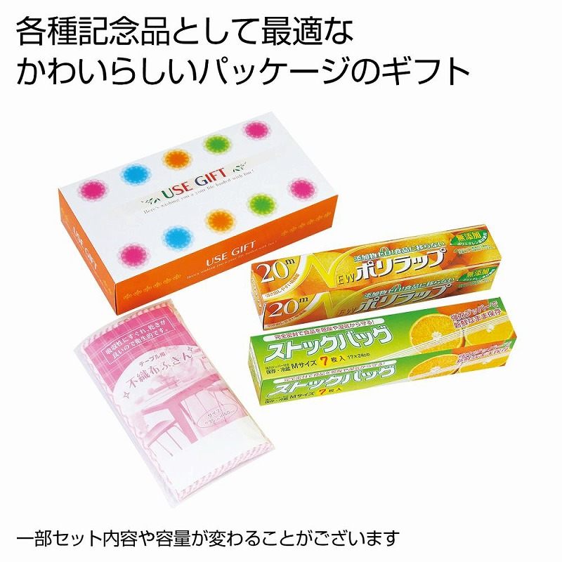 USE GIFTお得な3点セット 40個セット @294/個
