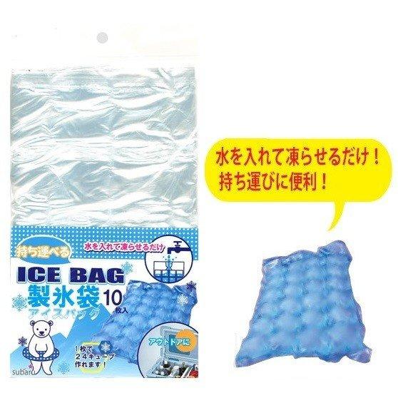 持ち運べる製氷袋10枚入 120個セット @99/個  2セット単位で送料無料(北海道・沖縄・離島・個人様宅は別途)