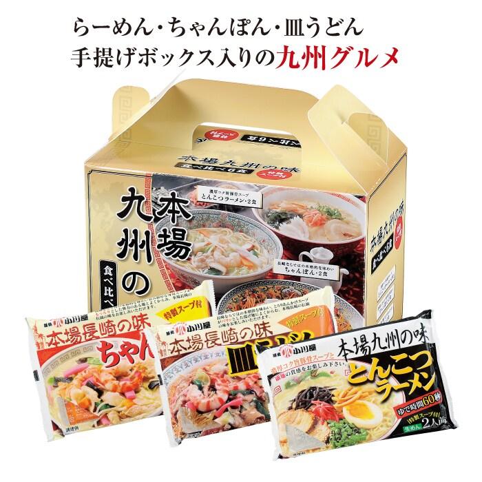 本場九州の味 食べ比べ6食入 24個セット @429/個