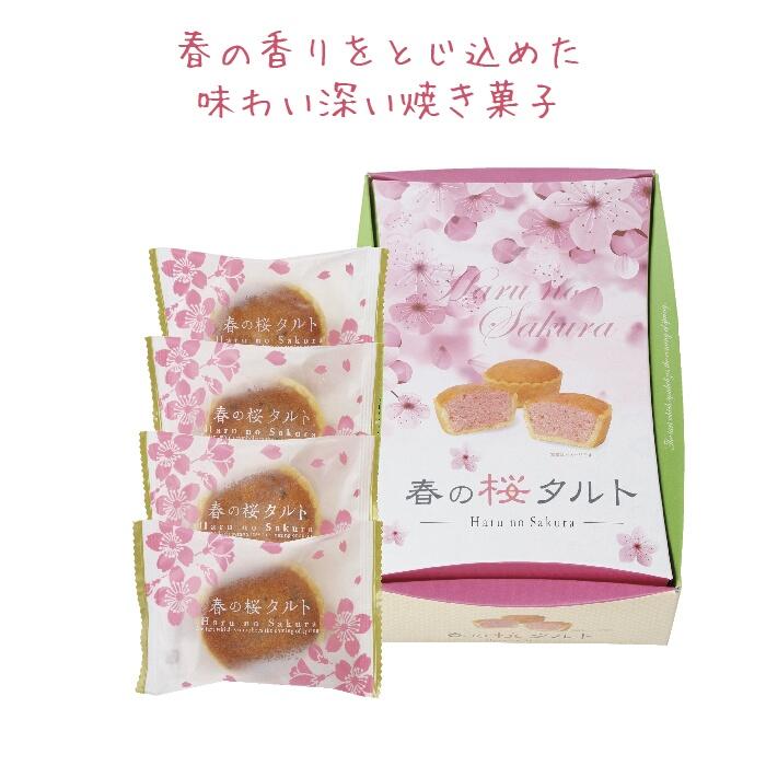 春の桜タルト4個入 60個セット @494/個