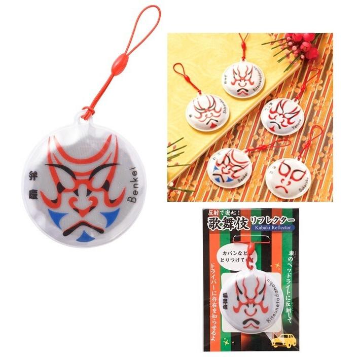 反射で安心!歌舞伎リフレクター 300個セット @48/個 ◆イベント・ギフト・景品・贈答品・粗品・ノベルティ・名入れ・のし包装は激安卸の当店へ