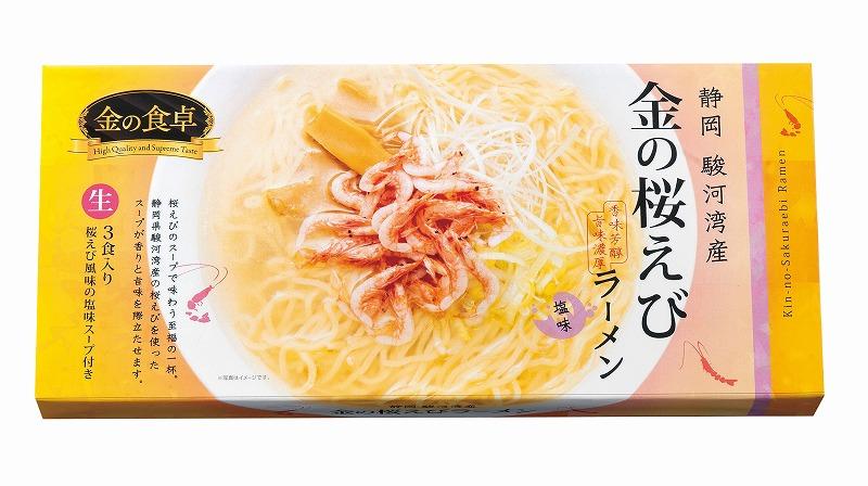 金の食卓 静岡駿河湾産 金の桜えびラーメン3食組 52個セット @430/個