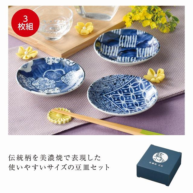 美濃焼 藍小粋豆皿3枚組 60個セット @327/個