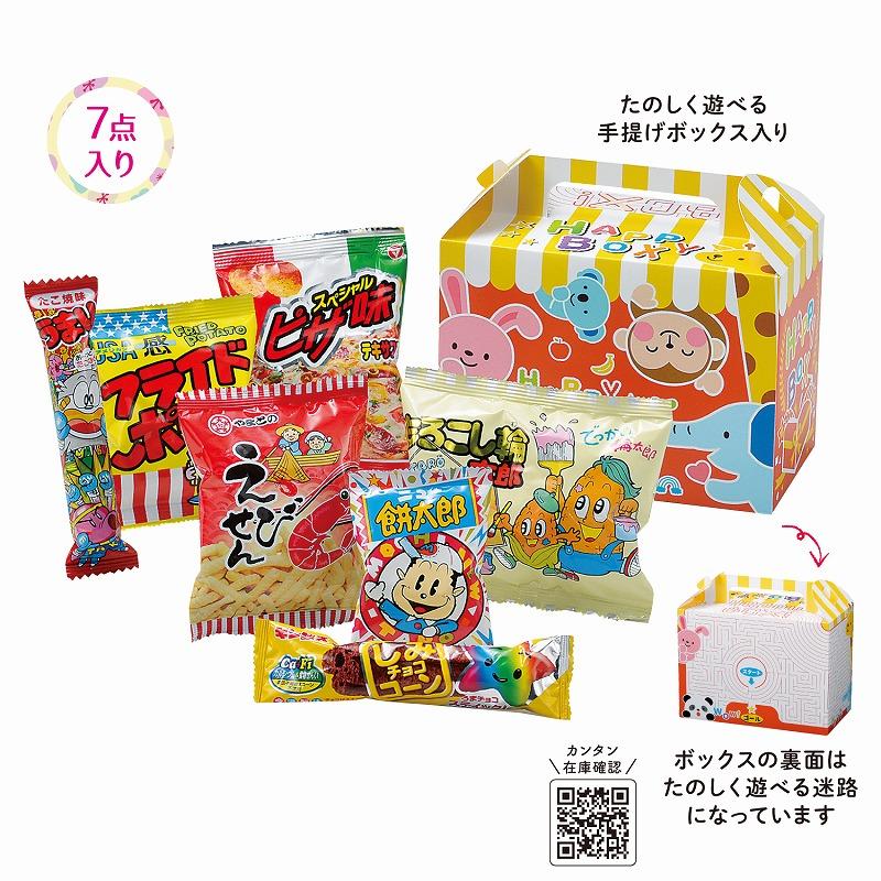 たのしく遊べる お菓子BOX7点セット 2019 40個セット @289/個 ◆イベント・ギフト・景品・贈答品・粗品・ノベルティ・名入れ・のし包装は激安卸の当店へ