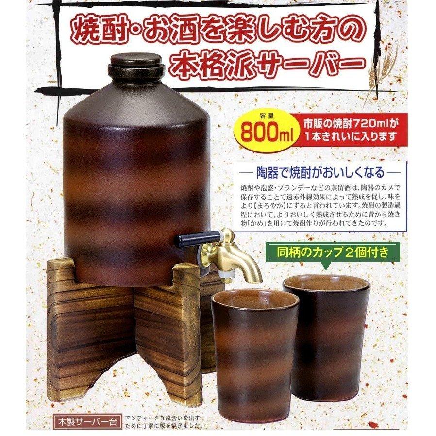 焼酎サーバー800ml&カップ2P 12個セット @1495/個
