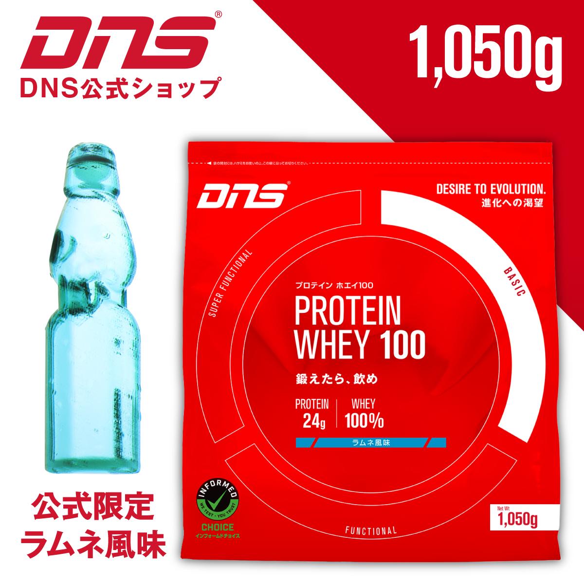 公式限定 DNS 記念日 プロテインホエイ100 1kg 買い物 1050g ラムネ風味 ホエイプロテイン ディーエヌエス 新商品 トレーニング ダイエット プロテイン サプリメント