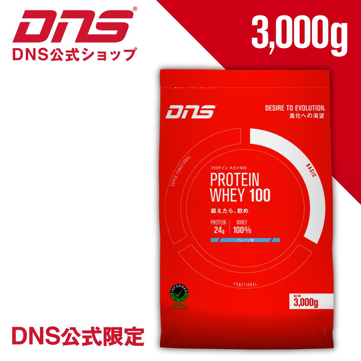 公式限定 DNS プロテイン3 000gプロテインホエイ100 プレーン 3kg 送料無料 サプリメント ディーエヌエス プロテイン ダイエット 正規販売店 トレーニング