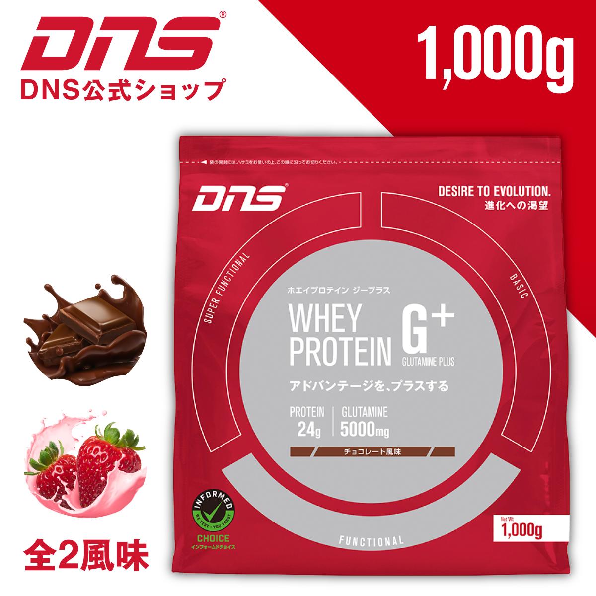 公式 DNS プロテイン ホエイプロテインG+ 1 000g 定番の人気シリーズPOINT(ポイント)入荷 1kg トレーニング ストロベリー グルタミン ディーエヌエス チョコレート ダイエット 商店 サプリメント
