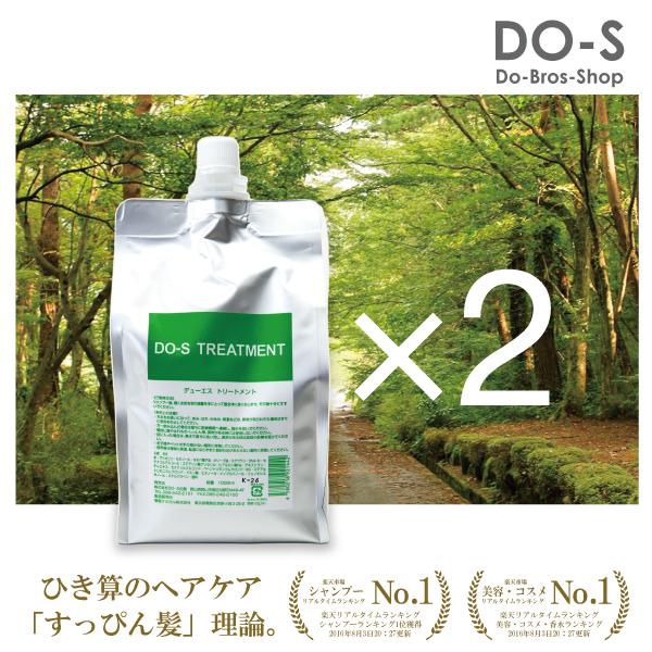 DO-Sトリートメント 1000ml ノンシリコン[つめかえ用]×2本セット【あす楽】