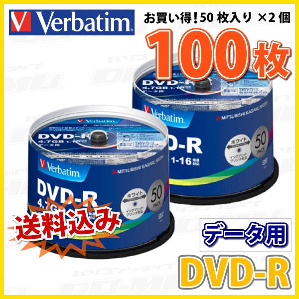【記録メディア】 MITSUBISHI Verbatim(バーベイタム) DVD-R データ用 4.7GB 1-16倍速 ワイドホワイトレーベル 【100枚(50枚×2個)スピンドルケース】 (DHR47JP50V4 2個セット) 【送料込み※沖縄・離島を除く】【RCP】◎