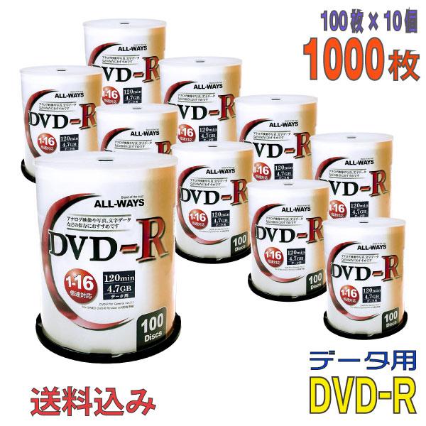 【記録メディア】 ALL-WAYS(オールウェーズ) DVD-R データ用 4.7GB 1-16倍速 ワイドホワイトレーベル 【1000枚(100枚×10個)スピンドルケース】 (ALDR47-16X100PW 10個セット) 【送料無料※沖縄・離島・一部地域を除く】 ◎