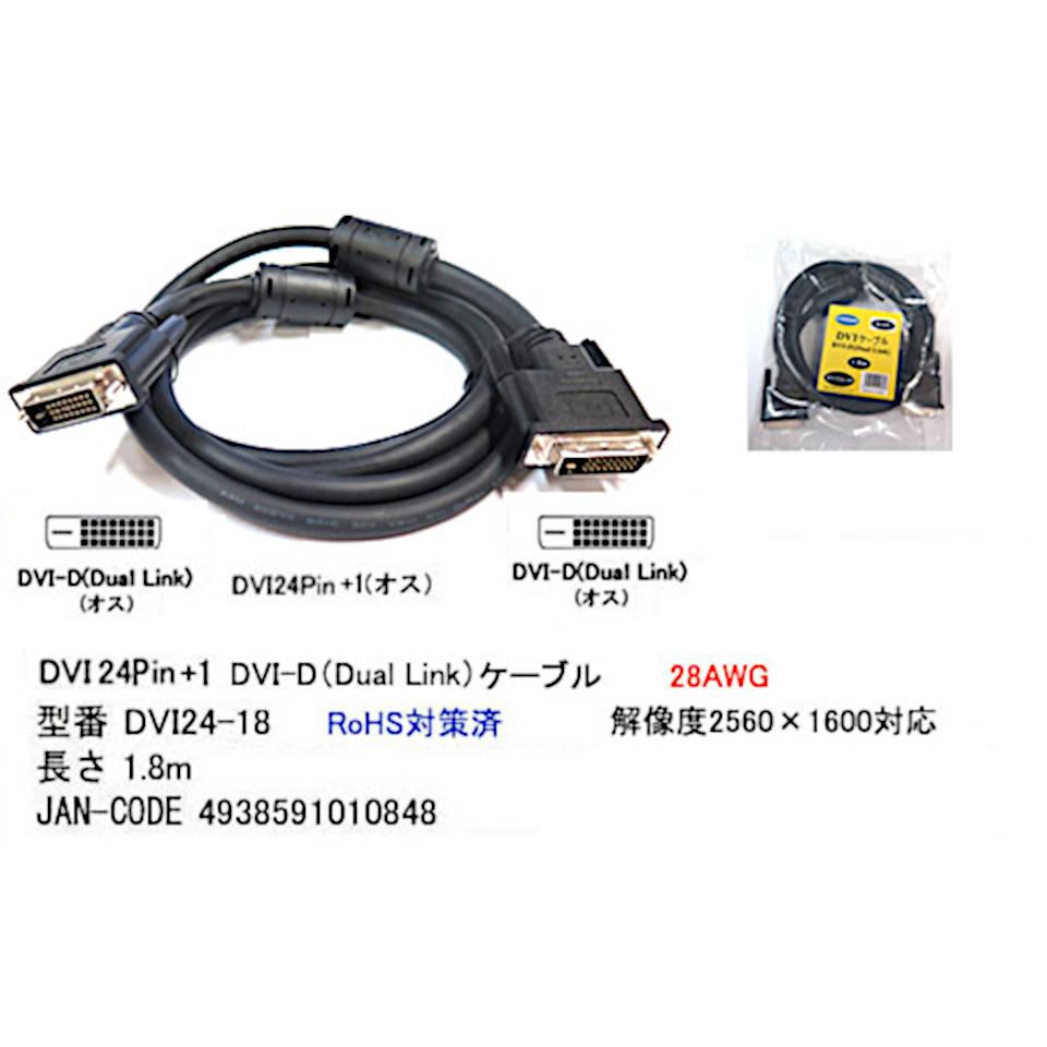 39ショップ対応 3980円以上 通販 沖縄 期間限定送料無料 離島は9800円以上 で送料無料 COMON YOKO DVI24-18 DVIケーブル カモン 1.8m