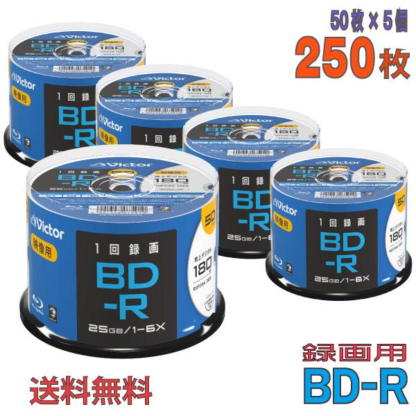 【ブルーレイディスク】 Victor(ビクター) BD-R データ&デジタルハイビジョン録画用 25GB 1-6倍速 ワイドホワイトレーベル 【250枚(50枚×5個)スピンドルケース】 (VBR130RP50SJ2 5個セット) 【送料無料※沖縄・離島・一部地域を除く】 ◎