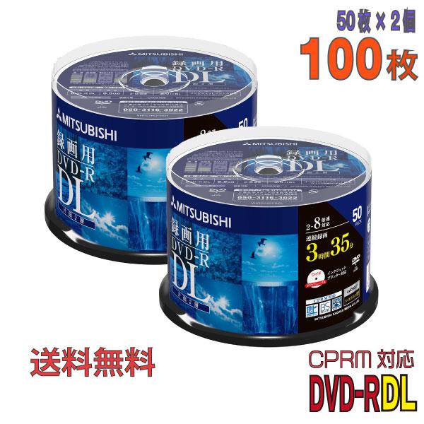 【記録メディア】 MITSUBISHI CHEMICAL (三菱ケミカルメディア) DVD-R DL データ&録画用 CPRM対応 8.5GB 2-8倍速 ワイドホワイトレーベル 【100枚(50枚×2個)スピンドルケース】 (VHR21HDP50SD1 2個セット) 【送料無料※沖縄・離島・一部地域を除く】 ◎