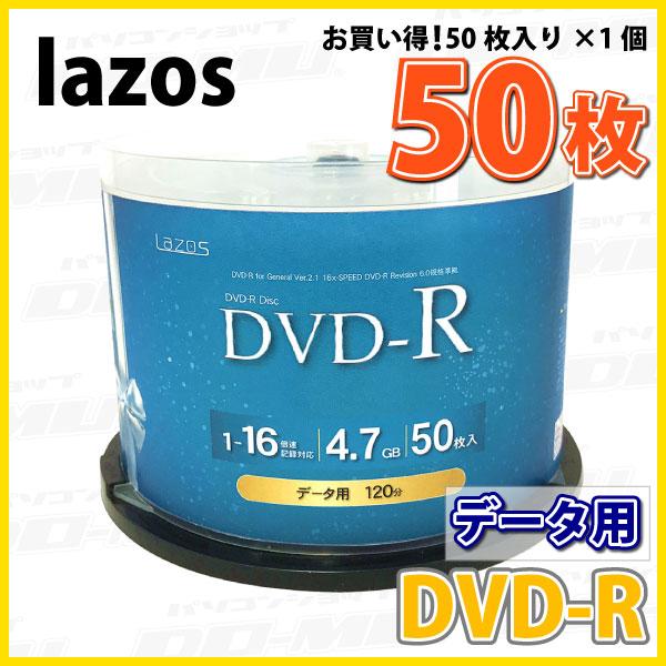 Lazos DVD-R データ用 4.7GB 1-16倍速 50枚スピンドルケース  (LA-D50P)