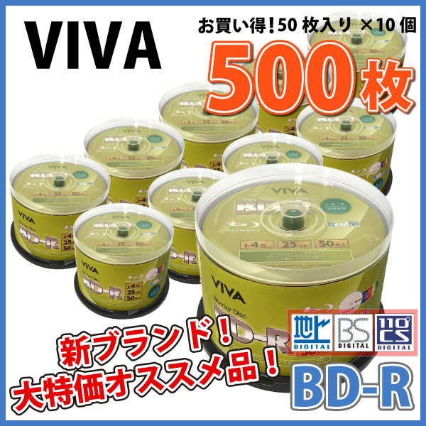【ブルーレイディスク】 VIVA(ヴィバ) BD-R データ&デジタルハイビジョン録画用 25GB 1-4倍速 ワイドホワイトレーベル 【500枚(50枚×10個)スピンドルケース】 (VR4-50P 10個セット) 【送料無料※沖縄・離島を除く】