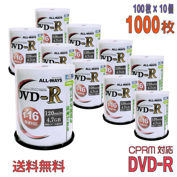まとめ買いでお買い得!【送料無料!送料込み価格!】 ※沖縄、離島を除く 【記録メディア】 ALL-WAYS(オールウェーズ) DVD-R データ&録画用 CPRM対応 4.7GB 1-16倍速 ワイドホワイトレーベル【1000枚(100枚×10個)スピンドルケース】 (ACPR16X100PW 10個セット) 【送料無料※沖縄・離島・一部地域を除く】 ◎