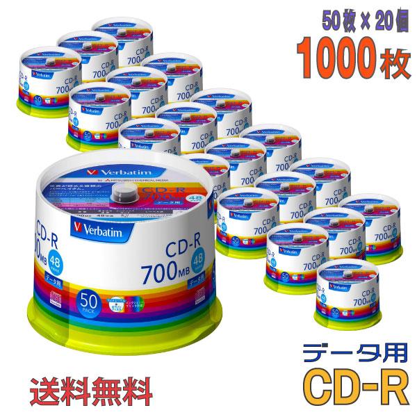 【記録メディア】 MITSUBISHI Verbatim(バーベイタム) CD-R データ用 700MB 1-48倍速 ワイドホワイトレーベル 【1000枚(50枚×20個)スピンドルケース】 (SR80FP50V1 20個セット) 【送料無料※沖縄・離島・一部地域を除く】 ◎