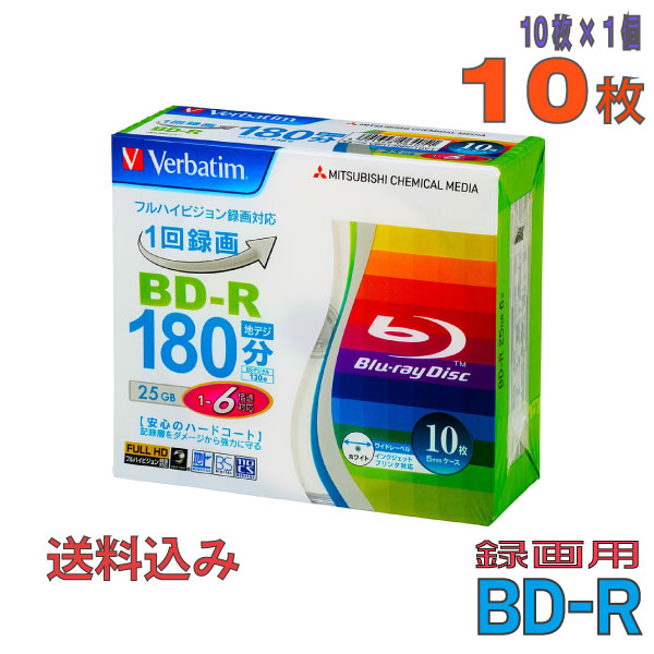 送料無料 送料込み価格 ※沖縄 離島を除く ブルーレイディスク Verbatim バーベイタム BD-R データ 10枚スリムケース 離島 25GB ブランド買うならブランドオフ デジタルハイビジョン録画用 VBR130RP10V1 送料込み※沖縄 送料込 一部地域を除く 1-6倍速 ワイドホワイトレーベル