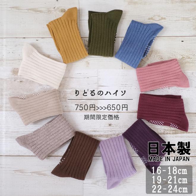無地でシンプル ナチュラルな日本製の赤ちゃん 子供のためのリブハイソックスです ハイソックス 開催中 日本製 ベビー 22-24cm おしゃれで人気 キッズの靴下13-15cm 16-18cm 19-21cm お値打ち価格で