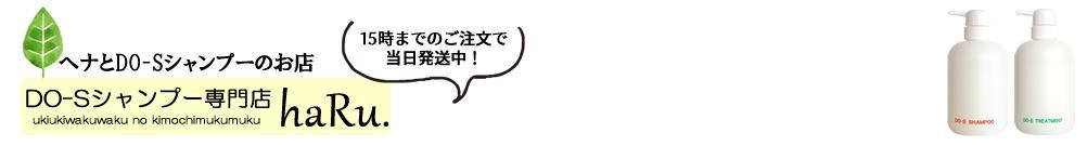 DO-Sシャンプー専門店 haRu.:多くの美容室が採用するプロが認めるDO-Sシャンプーの専門店です。