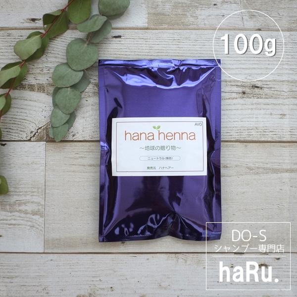 【ハナヘナ/ニュートラル】(無色)100g/正規販売店