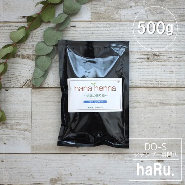 ハナヘナ(インディゴ・ブルー木藍)500g