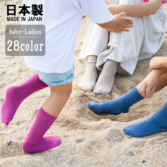 日本製 靴下 無地 人気 シンプル ナチュラルなベビー キッズ レディースの為のリブソックス 日本製靴下2足1 レディースの無地リブソックス 送料無料 28色 初回限定お試し価格 国産 5☆好評 ベビー 100円