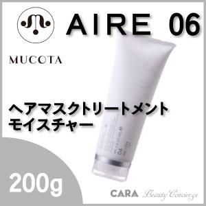 ムコタ アイレ 06 新作入荷!! ヘアマスクトリートメント 200g モイスチャー 売店 06ヘアマスクトリートメント