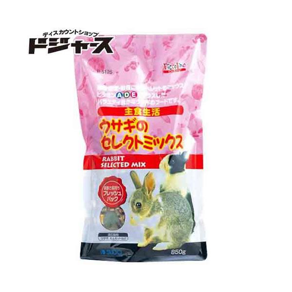 【スドー株式会社】主食生活 ウサギのセレクトミックス(P-5125) 850g