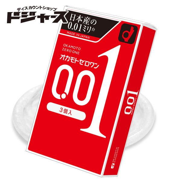 ニッポンの0.01ミリ ZERO メーカー直売 ONE オカモト コンドーム 安心の目隠し2重梱包 メール便送料無料 異次元の密着感0.01mm 2020新作 ゼロワン001