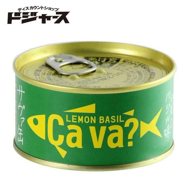 さば缶 鯖缶 サバ缶 岩手のサヴァ缶 さば 国産サバのレモンバジル味 鯖缶詰 ストアー ショッピング 170g 岩手県産 サヴァ缶