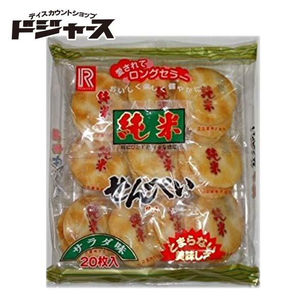 【立正堂】純米せんべいサラダ味20枚入管理番号171810