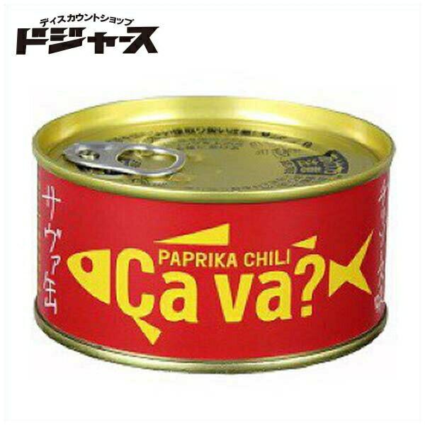 さば缶 鯖缶 サバ缶 岩手のサヴァ缶 さば サヴァ缶 鯖缶詰 出色 国産サバのパプリカチリソース味 170g 岩手県産 お値打ち価格で
