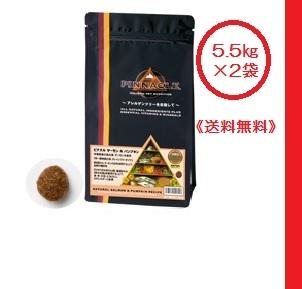 ピナクル 【サーモン&パンプキン】 5.5Kg お買得2袋パック!!!グレインフリー アレルギー対応