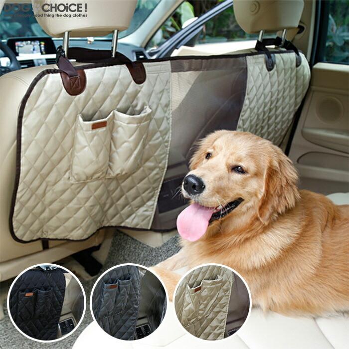 犬服 犬用 猫用 飛び出し防止 ドライブシート かわいい おしゃれ ドッグチョイス DOGCHOiCE ペット ドライブシート【収納ポケット付】【PD60015】46cm×124cm車内用セーフティーネット/ガードネット/ペットバリア/ドライブ中、運転中の飛び出し防止/防護ネット/ネットバリア/ネットガード/運転席、後部座席への移動を防ぐネットです。ドライブシートと併用OK