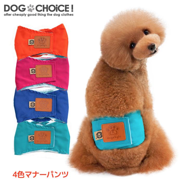 犬服 ドッグウェア マナーベルト かわいい おしゃれ 犬用 メーカー再生品 ドッグチョイス DOGCHOiCE パンツ しつけ ドッグカフェやドッグラン マナーパンツ 低価格 おしっこ 春夏秋冬モデル 送料無料 公共施設などのマナー用に