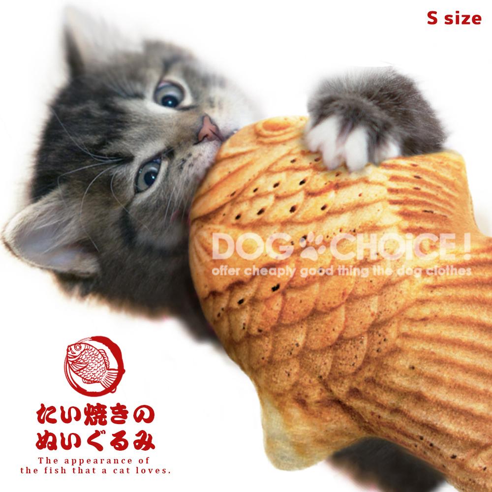 犬服 猫用 犬用 おもちゃ 猫じゃらし かわいい おしゃれ ドッグチョイス DOGCHOiCE 【Sサイズ】【たい焼き ぬいぐるみ】プレゼントや贈答にも!たいやき 猫じゃらし ストレス解消 肥満解消 猫じゃらし 運動不足解消 ねこじゃらし 猫 おもちゃ プレゼント 贈答 愛猫のおもちゃに