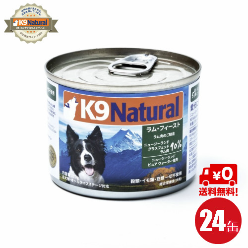 【24】【K9Natural(ケーナインナチュラル)】プレミアム缶ドッグフード ラム170g×24缶セット(100%ナチュラル犬用総合栄養食)K9ナチュラル