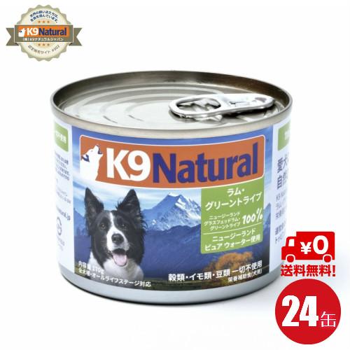 【24】【K9Natural(ケーナインナチュラル)】プレミアム缶グリーントライプ(子羊の胃袋)170g×24缶セット(100%ナチュラル犬用補助食)K9ナチュラル【送料無料】