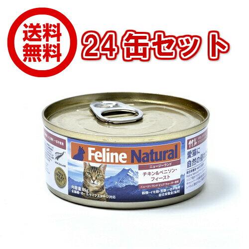 【FelineNatural(フィーラインナチュラル)】プレミアム缶キャットフード チキン&ベニソン85g×24缶セット(100%ナチュラル猫用総合栄養食)【送料無料】K9ナチュラル正規品