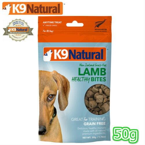 7000円 税別 以上で送料無料 ストア 正規品 100%ラム肉のおやつを良いコのごほうびに K9Natural 有名な 犬用 100%ナチュラル生食おやつ フリーズドライラムトリーツ50g K9トリーツ ケーナインナチュラル