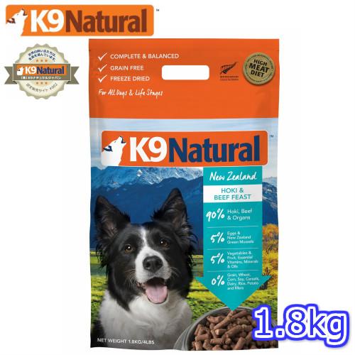 【K9Natural(ケーナインナチュラル)】フリーズドライ ホキ&ビーフ1.8kg(100%ナチュラル生食ドッグフード)【k9ナチュラル】
