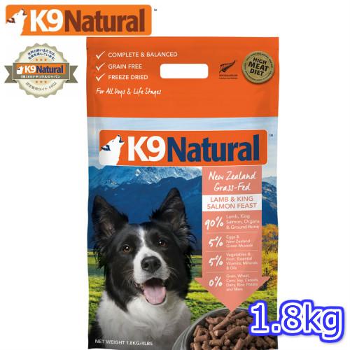 新発売 送料無料 正規品 100%ナチュラルな生食フード K9Natural ケーナインナチュラル キングサーモン1.8kg フリーズドライ ラム 100%ナチュラル生食ドッグフード マート k9ナチュラル おトク