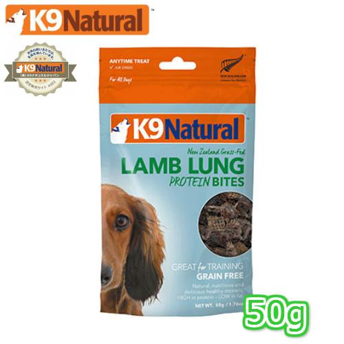 7000円 税別 爆買い新作 以上で送料無料 正規品 2020モデル K9Natural ケーナインナチュラル 犬用 100%ナチュラルおやつ エアドライ ラムラング 50g