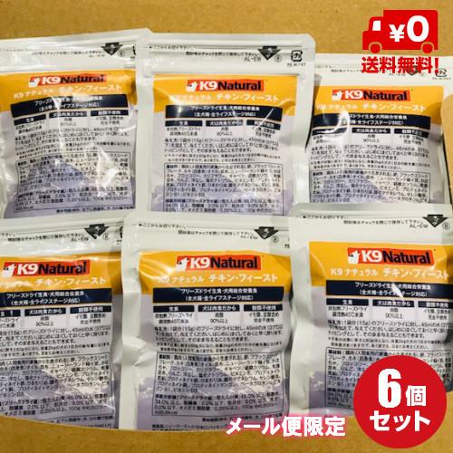 犬用 お試しパック メール便限定送料無料 正規品 おすすめ 100%ナチュラルな生食フード K9Natural 100%ナチュラル生食ドッグフード メール便限定商品 ケーナインナチュラル メーカー公式 フリーズドライチキンフィースト15g×6袋セット k9ナチュラル
