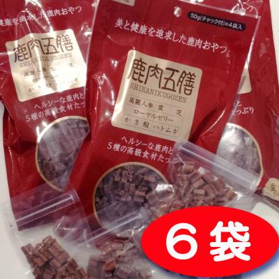 【選べる6袋セット】鹿肉五膳・馬肉五膳200g ×6袋セット【送料無料】