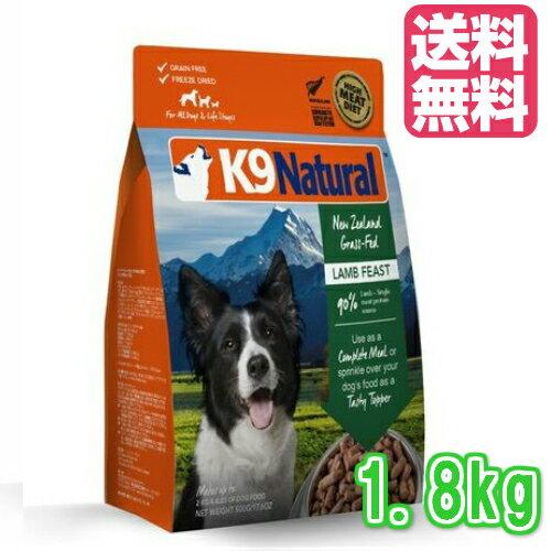 【K9Natural(ケーナインナチュラル)】フリーズドライラム1.8kg(100%ナチュラル生食ドッグフード)【送料無料】【RSL】