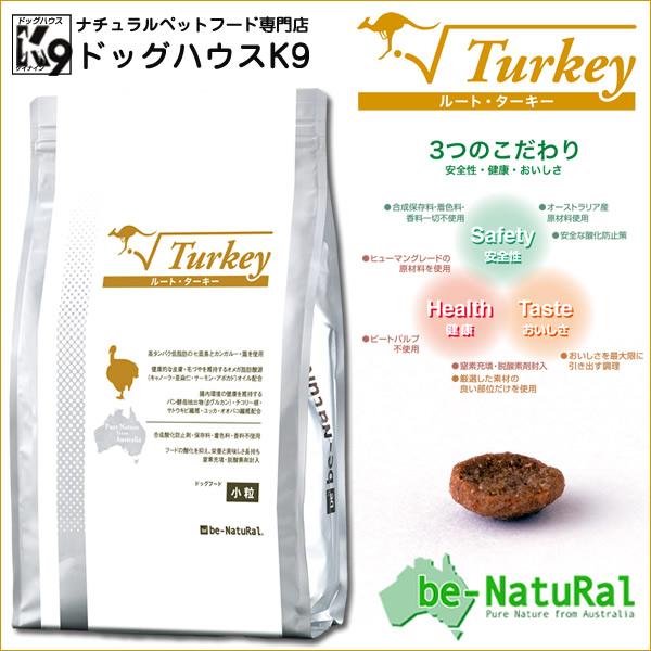 ビィ ナチュラル ルートシリーズ ルート・ターキー 小粒 4.4kg 人工添加物を一切不使用 安心 安全 すべての素材が自然由来 be-NatuRal ビーナチュラル