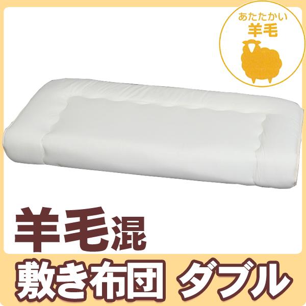 【送料無料】羊毛混敷き布団FYS-Dダブル Pet館 ペット館